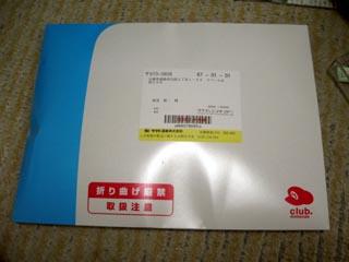 Wii-tate01