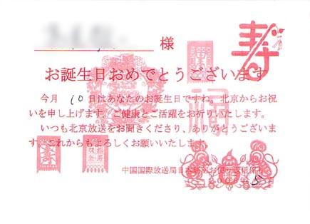 誕生日カード(裏)