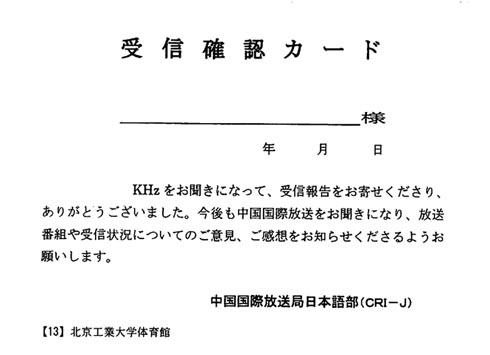 ベリカード(裏)
