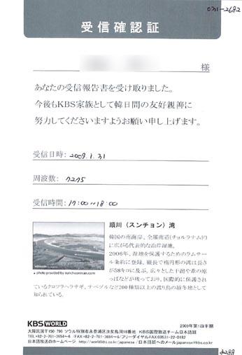 20090131_02
