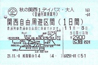 秋の行楽チケット